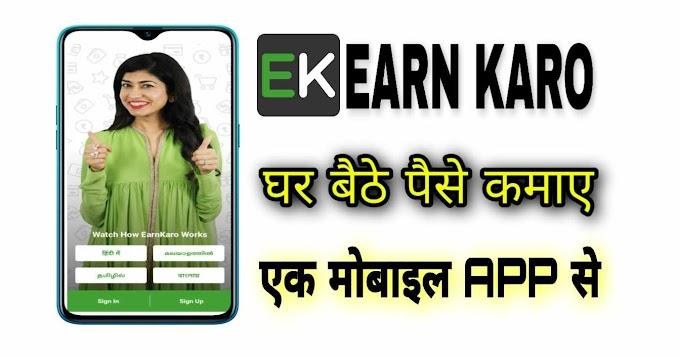 EARN KARO APP से पैसे कैसे कमाए? How To Use Earnkaro App Full Detail In Hindi
