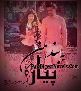 Ye Bandhan Pyaar Ka Urdu Novel By Umm E Mariyam Sheikh Free Download Pdf