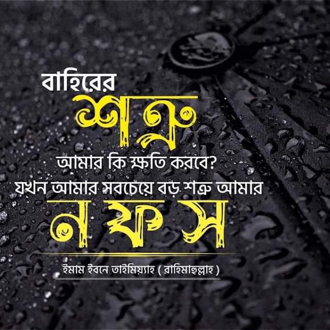 ১০০ টি সেরা ইসলামিক উক্তি [Top 100 Islamic Quotes in Bangla]