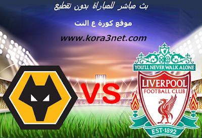 موعد مباراة ليفربول وولفرهامبتون اليوم 23-1-2020 الدورى الانجليزى