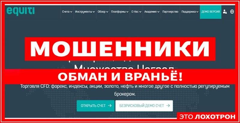 Мошеннический проект equiti.com, equiti-me.com – Отзывы, обман, развод. Компания Equiti Group мошенники