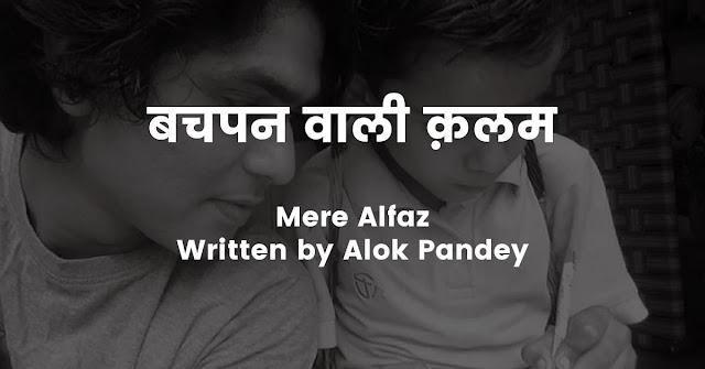 बचपन वाली क़लम - (Mere Alfaz) written by Alok Pandey