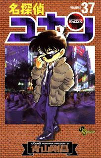 名探偵コナン コミック 第37巻 | 青山剛昌 Gosho Aoyama |  Detective Conan Volumes