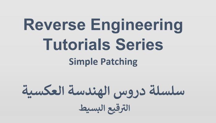 كتاب سلسلة دروس الهندسة العكسية الترقيع البسيط