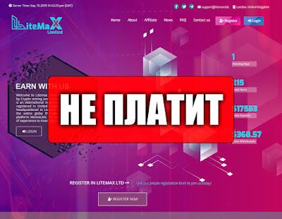 Скриншоты выплат с хайпа litemax.biz