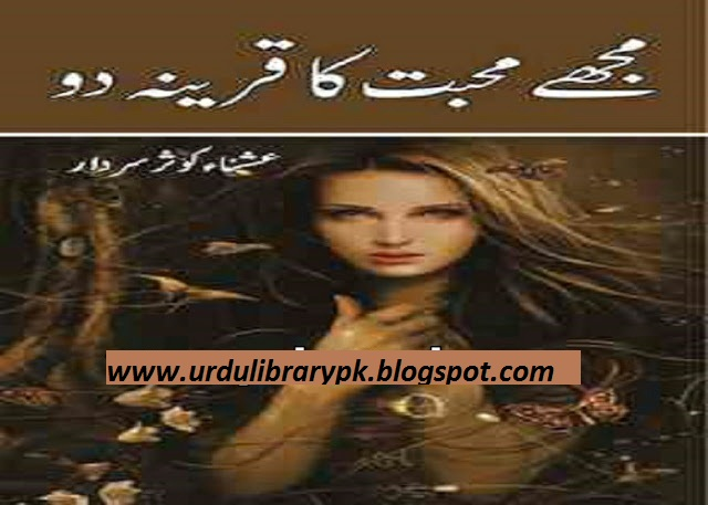 Mujhe Mohabbat Ka Qareena Do Urdu PDF Novel By Ushna Kausar Sardar