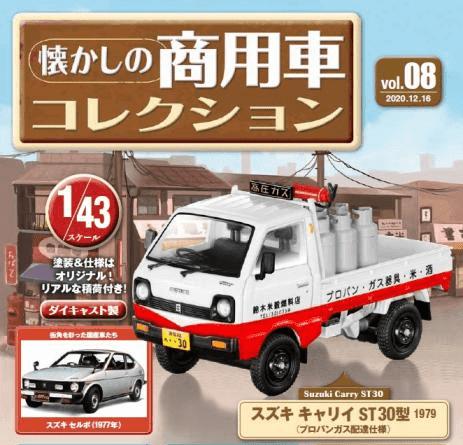 Suzuki Carry ST30 tipo 1979 1:43 hachette
