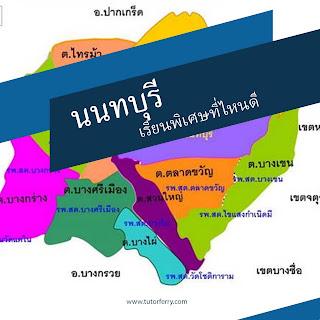 FAQ : เรียนพิเศษกับติวเตอร์ที่ไหนดีที่นนทบุรี