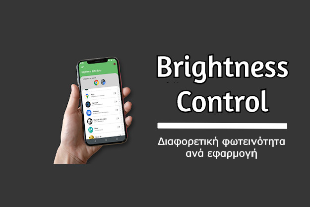 Brightness Control - Αυτόματη ρύθμιση της φωτεινότητας του smartphone ανάλογα την εφαρμογή