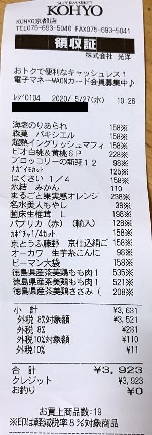 KOHYO 京都店 2020/5/27 のレシート