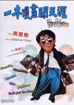 xem-phim-anh-hung-cua-toi-my-hero-1990