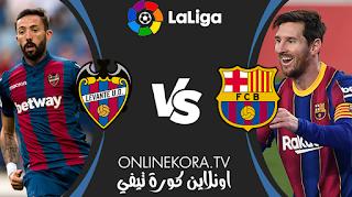 مشاهدة مباراة برشلونة وليفانتي بث مباشر اليوم 13-12-2020 في الدوري الإسباني