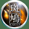 تحميل لعبة Ikaruga لجهاز ps4