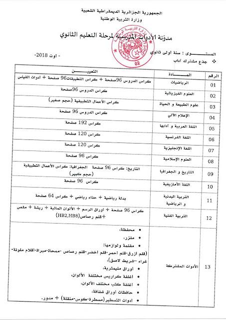 قائمة الادوات المدرسية للسنة الاولى ثانوي جذع مشترك آداب