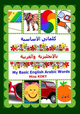كلماتى الأساسية بالإنجليزية والعربية-My Basic English Arabic Words (Miss KOKY)