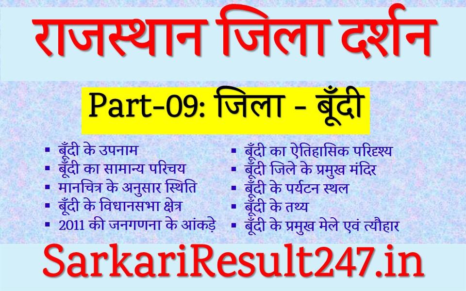 Bundi District GK in Hindi, Bundi GK in Hindi, Rajasthan Bundi GK in Hindi