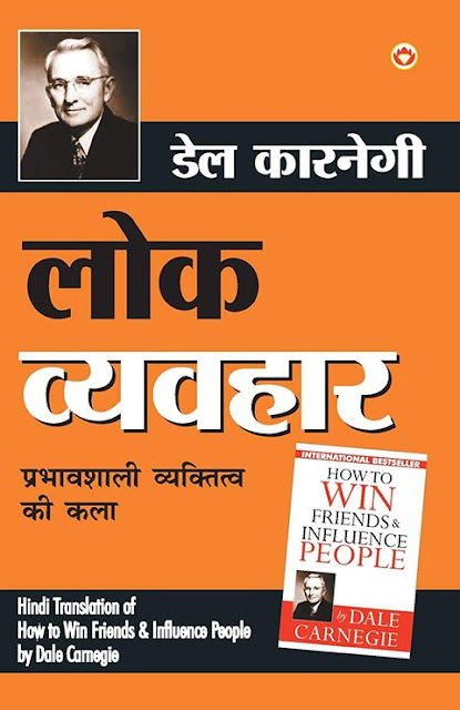 lok vyavhar (how to win friends & influence people book in hindi)  - dale carnegie