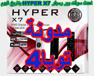 احدث سوفت وير رسيفر HYPER X7 بتاريخ اليوم