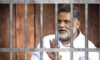 पप्पू यादव को मिली जमानत लेकिन जेल से बाहर नहीं निकल पायेंगे
