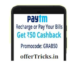Paytm Recharge cashback offer | Paytm 100% cashback offer Promo code