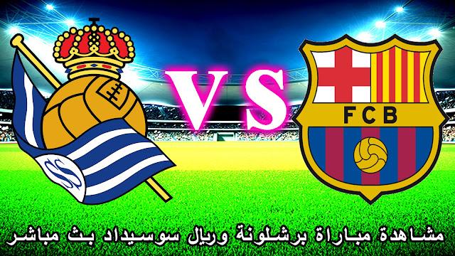 مشاهدة مباراة برشلونة وريال سوسيداد بث مباشر بتاريخ 07-03-2020 الدوري الاسباني