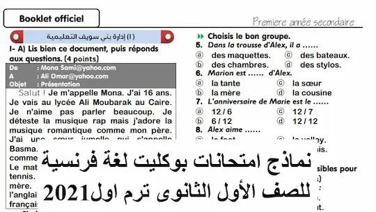 امتحانات فرنساوى اولى ثانوى ترم اول2021