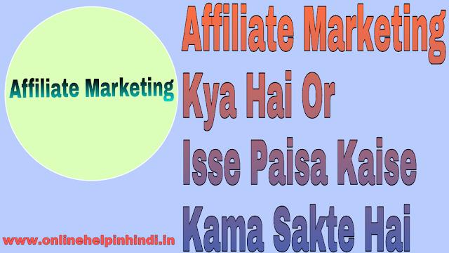 Affiliate-Marketing-Kya-Hai-Or-Isse-Paisa-Kaise-Kama-Sakte-Hai