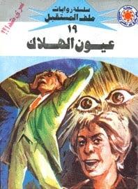 رواية عيون الهلاك من سلسلة ملف المستقبل