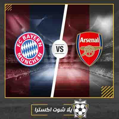 بث مباشر مباراة بايرن ميونخ وارسنال