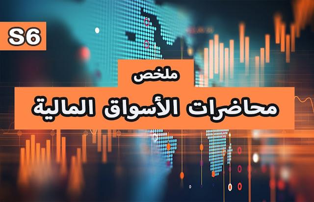 ملخص محاضرات مادة الأسواق المالية S6