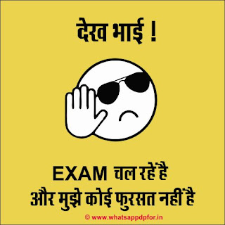exam-time-dp-download