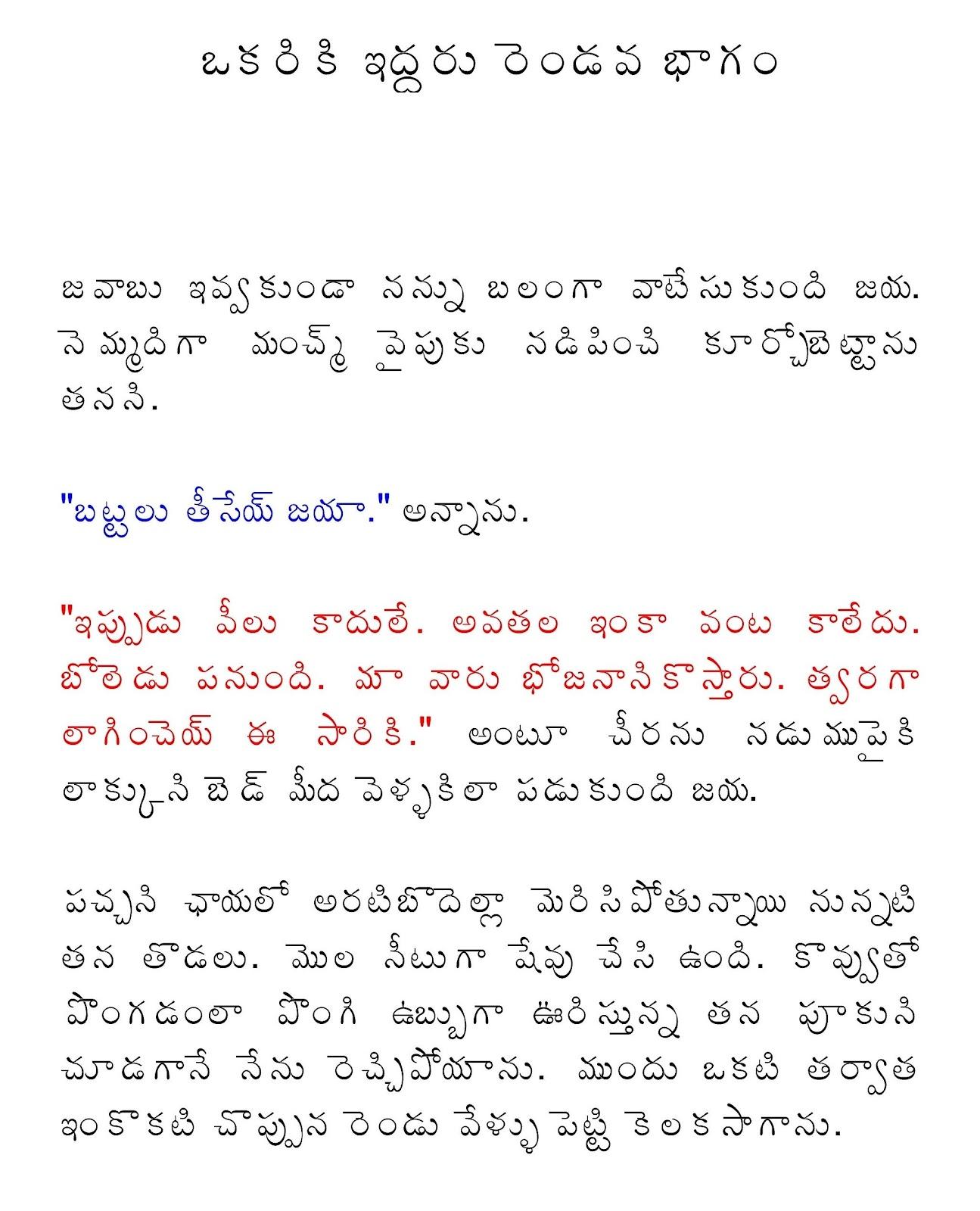 Akka tho dengulata. Akka tho oka rathriTammu Ditoa (Telugu