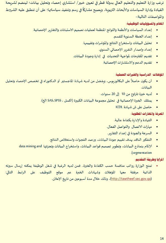 """عاجل.. مطلوب لوزارة التعليم بدولة قطر """"خبراء واخصائين وباحثين"""" تخصصات مختلفة 14"""