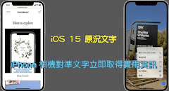 iOS 15 原況文字 iPhone 相機掃描即可輸入文字/免複製,系統內建 OCR 字元辨識