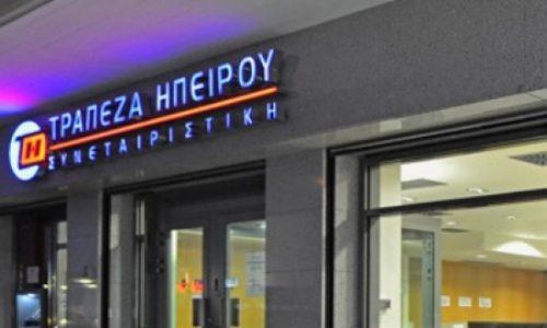 Το Διοικητικό Συμβούλιο της Συνεταιριστικής Τράπεζας Ηπείρου έκανε γνωστό ότι η εκλογικοαπολογιστική Γενική Συνέλευση που είχε προγραμματισθεί για 15.10.2020 καθώς και η τρίτη επαναληπτική για 22.10.2020, ημέρα Πέμπτη και ώρα 19.00, στο συνεδριακό κέντρο του ξενοδοχείου DULAC και κατά συνέπεια οι εκλογές στις 17 και 18 Οκτωβρίου 2020, ή στις 24 και 25 Οκτωβρίου 2020, δεν θα πραγματοποιηθούν.