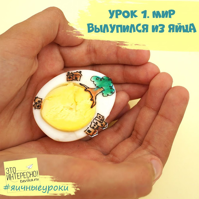 яйцо как символ мироздания. Легенды о происхождения мира из яйца