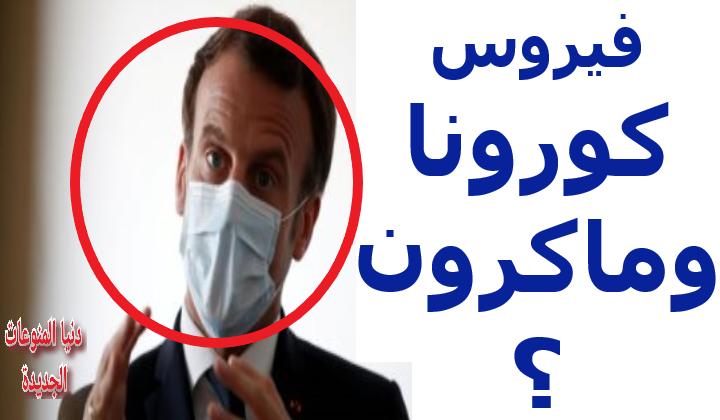 ماكرون رئيس فرنسا يُصاب بفيروس كورونا المستجد كوفيد 19| ماذا تقول له؟