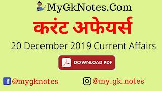 20 December 2019 Current Affairs pdf