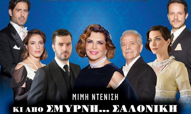 Στην Αθήνα για την θεατρική παράσταση ''Από Σμύρνη.........Σαλονίκη '' το ΚΑΠΗ Ναυπλίου