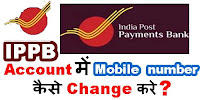 How to change mobile number in IPPB Account?