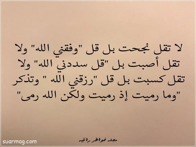 احلى بوستات للفيس بوك مكتوبه 2 | Best written Facebook posts 2