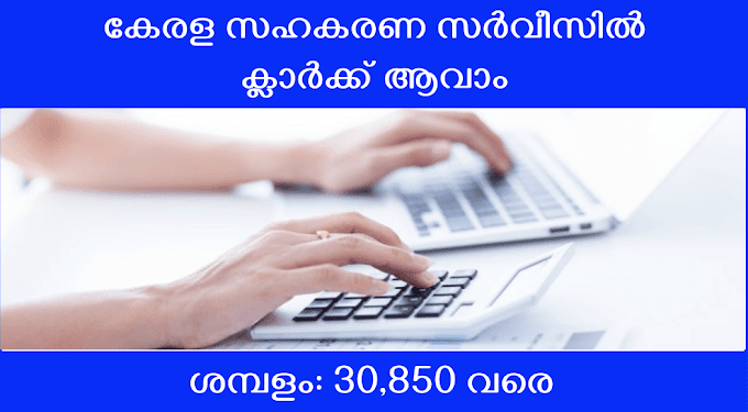 Kerala State Co operative Service Examination Board Recruitment