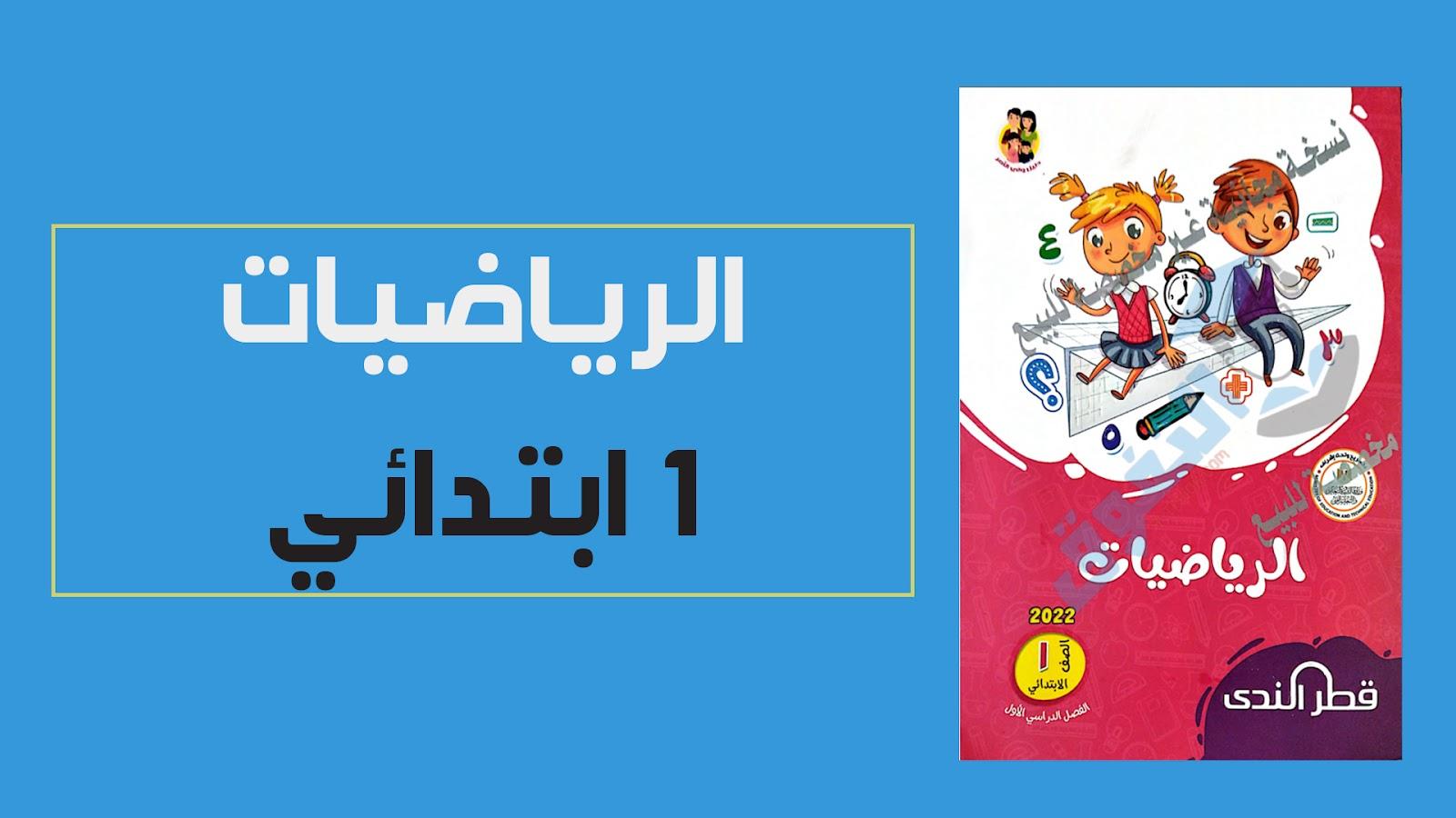 تحميل كتاب قطر الندى فى الرياضيات للصف الاول الابتدائي الترم الاول 2022 (النسخة الجديدة)