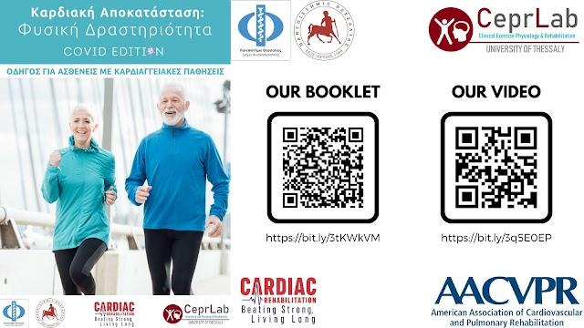 Kαρδιακή Αποκατάσταση: Φυσική Δραστηριότητα σε συνθήκες πανδημίας COVID -19