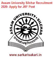 Assam University Silchar Recruitment 2020- Apply for JRF Post