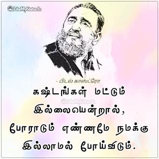 Fidel Castro Status Tamil