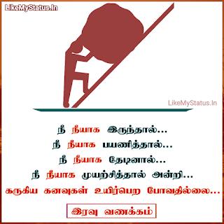 Tamil kavithai About Muyarchi With Iravu Vanakkam