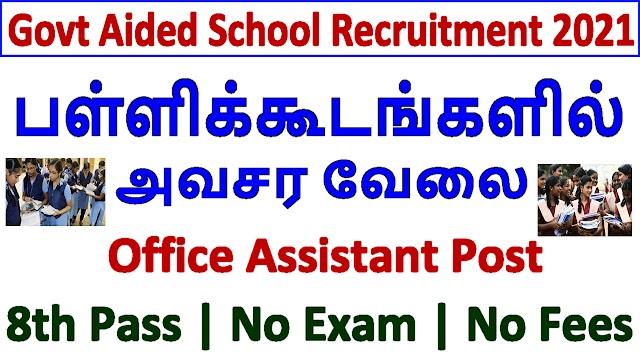 பள்ளிக்கூடங்களில் அவசர வேலைவாய்ப்பு | Govt Aided School Recruitment 2021