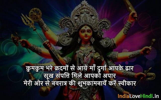 navratri messages