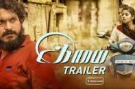 Imai 2018 Tamil Movie Watch Online